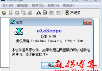 【工具下载】插件、软件汉化工具eXeScope中文版