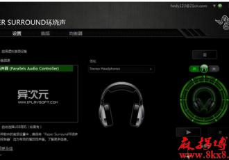 雷蛇音质增强软件 声卡调试必备Razer Surround