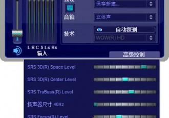 音效增插件 声卡调试必备SRS Audio Sandbox