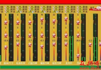 KX驱动3532调音台圣诞节皮肤(教学群学员小蔡作品)