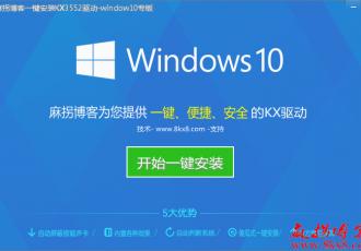 麻拐博客一键安装KX3552驱动Windows10系统专版下载