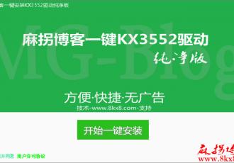 最新KX3552驱动一键安装2016-1纯净版支持win10系统