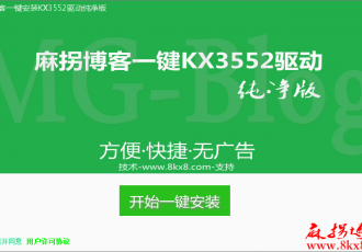 【KX驱动】麻拐博客一键安装KX3552驱动纯净版