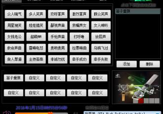 麻拐博客全能音效助手V1.01版免费下载使用