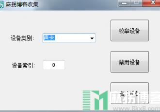 易语言禁用启用电脑硬件设备模块例程禁用板载声卡源码