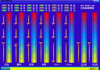 KX3552驱动调音台皮肤彩虹蓝色版