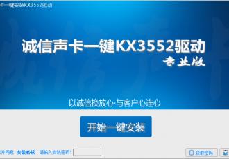 诚信声卡KX3552驱动定制展示