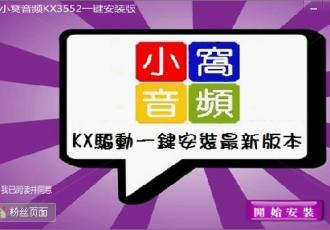 台湾小窝音频KX3552一键安装程序定制展示