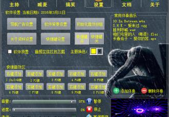 麻拐博客音效伴侣V1.0测试版免费下载
