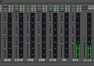 思缘修改KX3552驱动调音台青灰色皮肤