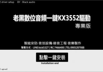 台湾调音师定制KX3552驱动英文繁体展示