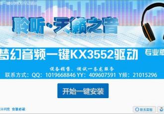 梦幻音频定制一键KX3552驱动个性界面
