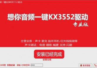 想你音频一键KX3552驱动